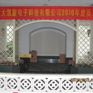 广州中大金赞 官网电子科技有限公司2010年度员工大会