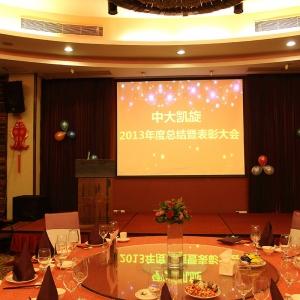 广州中大金赞 官网电子科技有限公司2013年度员工大会
