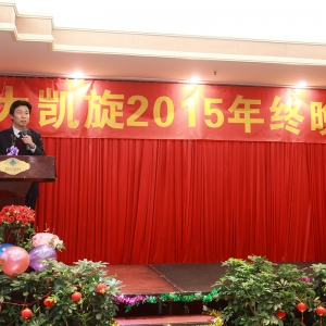 广州中大金赞 官网电子科技有限公司2015年度员工大会