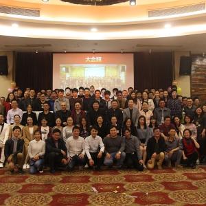 广州中大金赞 官网电子科技有限公司2016年度员工大会
