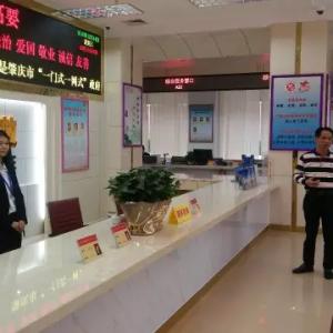 肇庆市行政服务中心主任王富权到高要区调研指导一门一网式改革工作