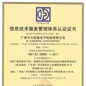 2017年10月18日,经北京中安质环认证中心审核,确认金赞 平台信息技术服务管理体系符合...