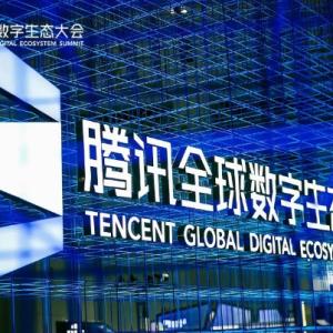 中大金赞 官网执行董事、常务副总经理巫楚兴应邀参加2019年腾讯全球数字生态大会