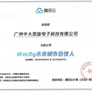 晋升WeCity未来城市合伙人,腾讯携手中大金赞 官网构建未来城市