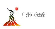 广州市纪委