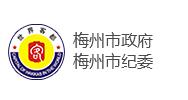 梅州市政府梅州市纪委